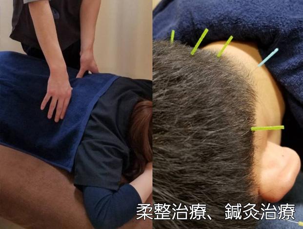 柔整・鍼灸施術